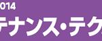 ものづくりNEXT2014メンテナンステクノショーご来場のお礼